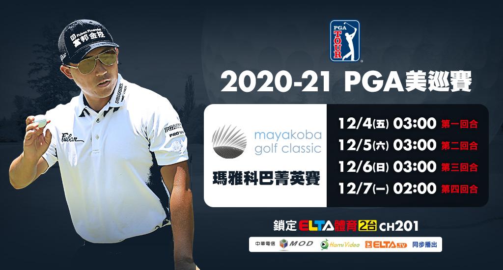 2020-21 PGA美巡賽