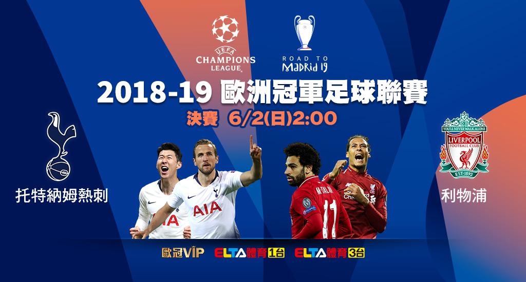 18-19 歐冠決賽