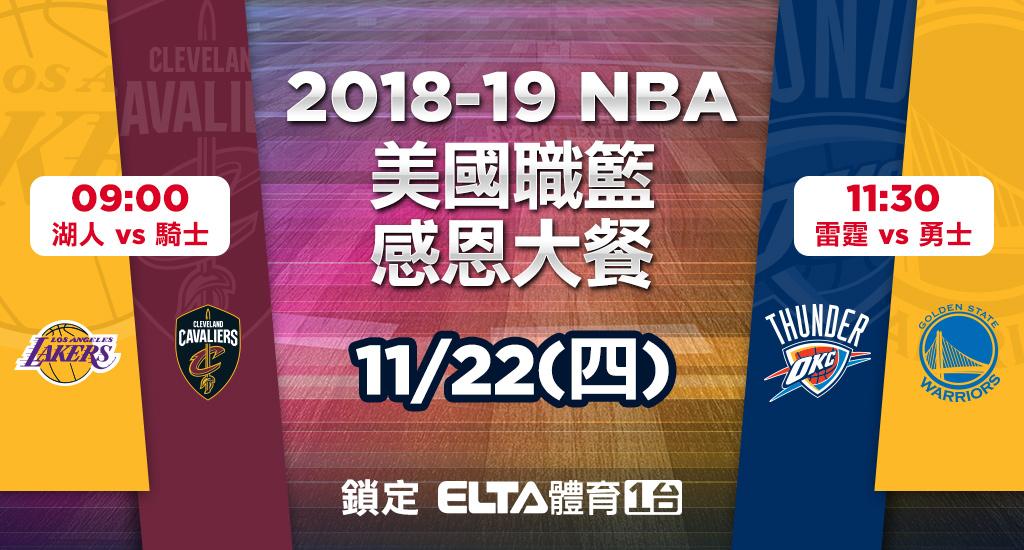 NBA感恩節一日雙重賽全台唯一
