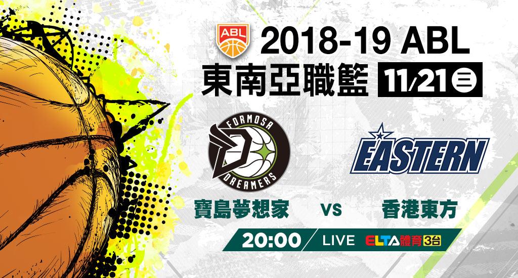 2018-19東南亞職籃 賽程預告