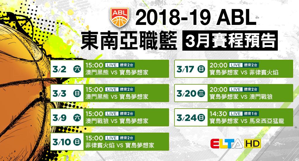 2018-19ABL東南亞職籃 賽程預告