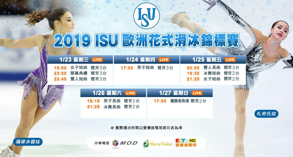 2019 ISU歐洲花式滑冰錦標賽