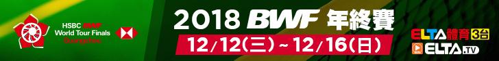 2018 BWF年終賽