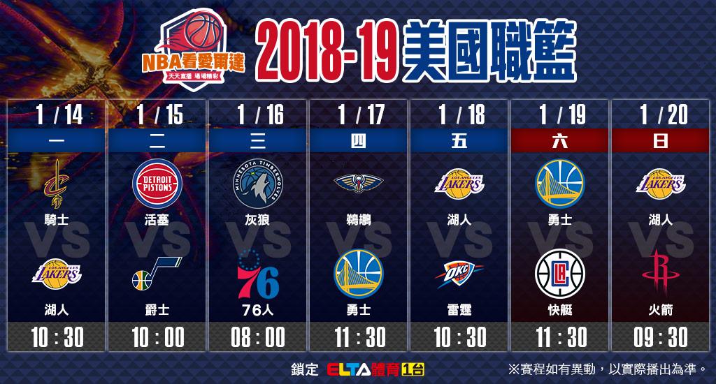 NBA美國職籃01/14-01/20賽程預告