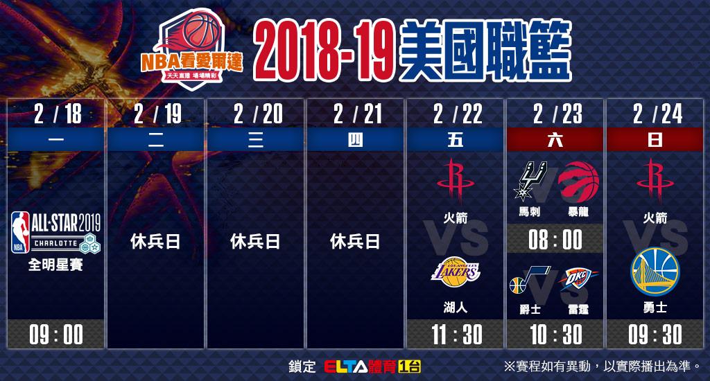 NBA美國職籃02/18-02/24賽程預告