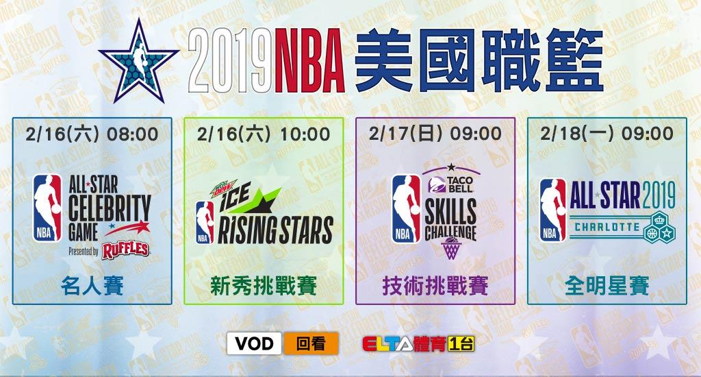 NBA明星週2/16-2/18鎖定體育1台