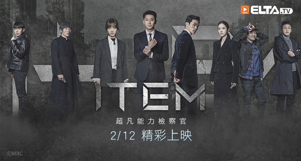 ITEM 2/12精彩上映