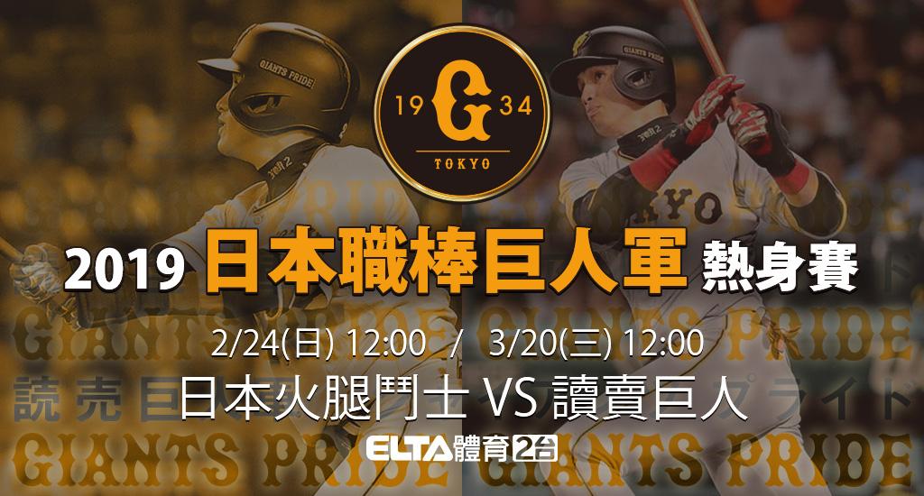 2019日本職棒巨人軍