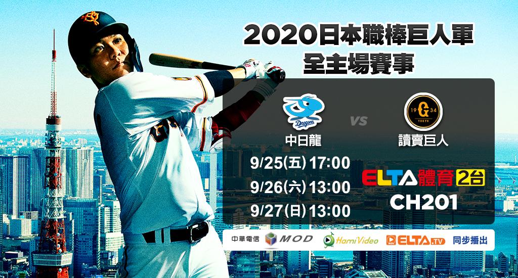 2020日本職棒巨人軍 全主場賽事