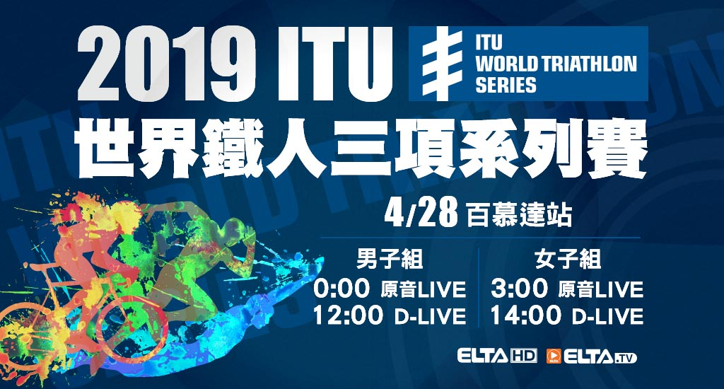 2019 ITU世界鐵人三項系列賽