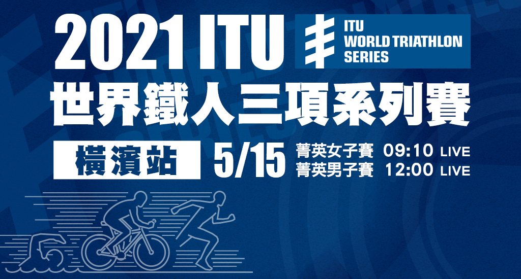 2021 ITU世界鐵人三項系列賽