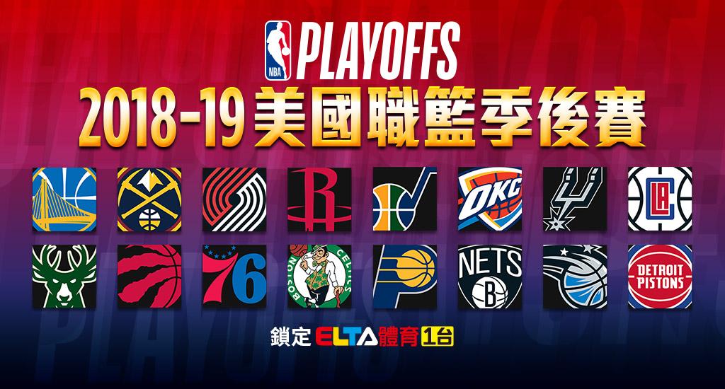 2018-19NBA季後賽火熱開打,鎖定體育1台