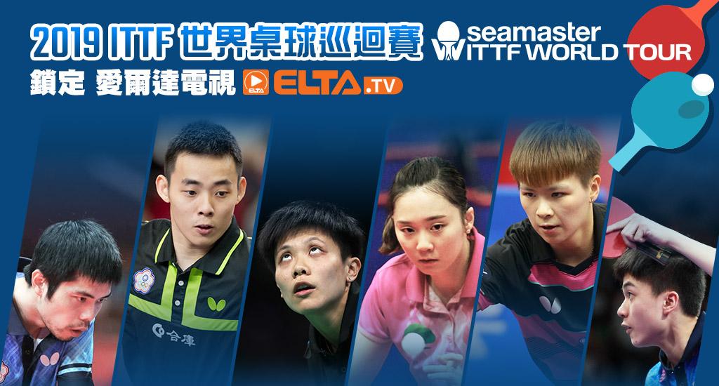 2019 ITTF 世界桌球巡迴賽