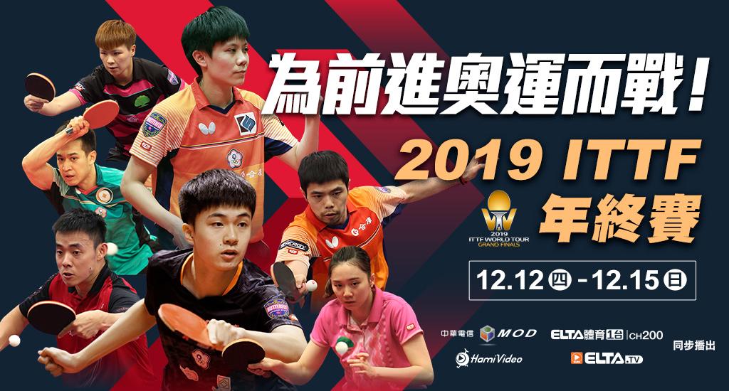 2019 ITTF 桌球年終賽