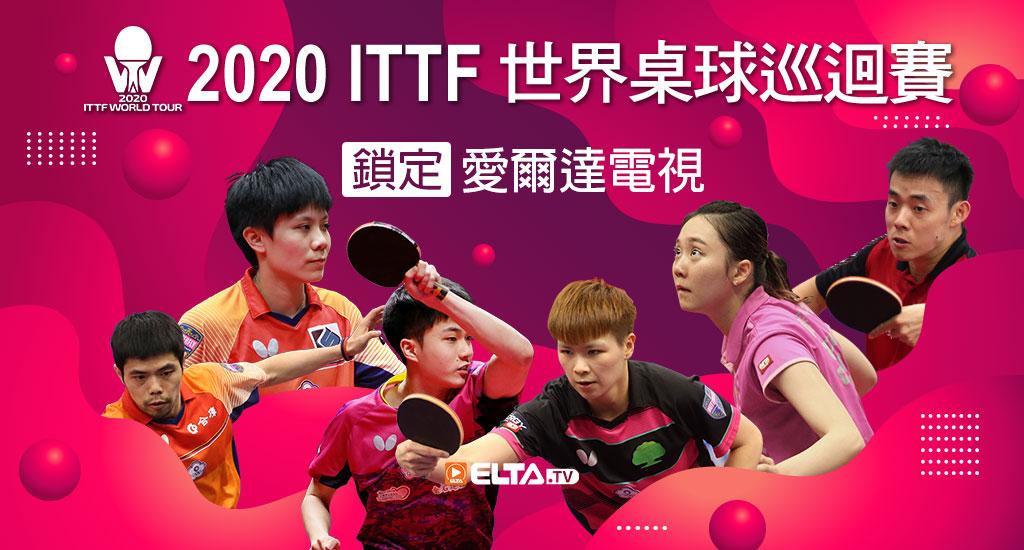 2020 ITTF 世界桌球巡迴賽