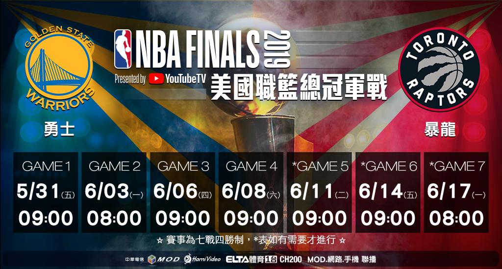 NBA總冠軍賽【勇士vs暴龍】場場直播