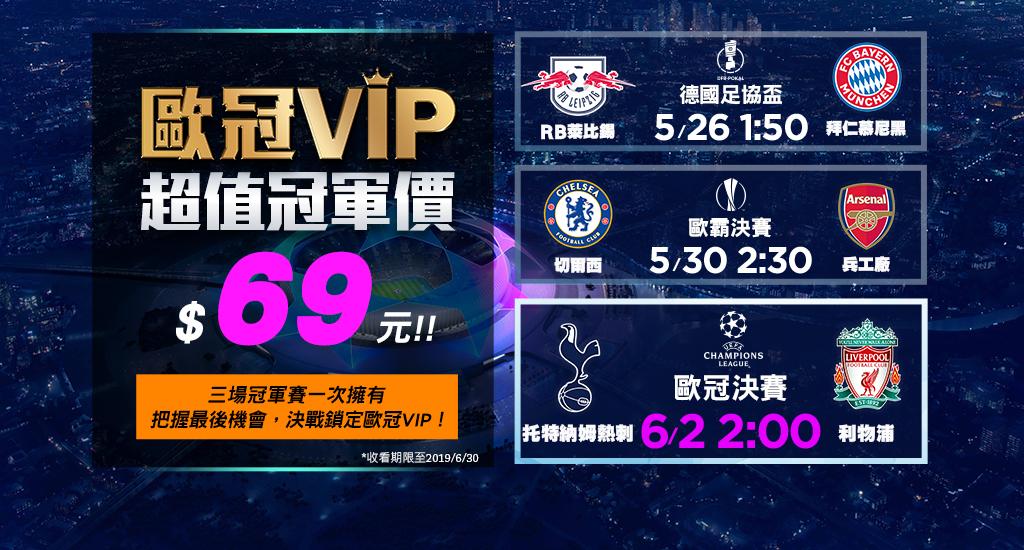 歐冠VIP 三場冠軍賽一次擁有