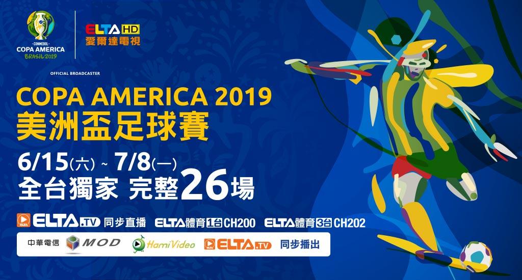 2019 美洲盃足球賽
