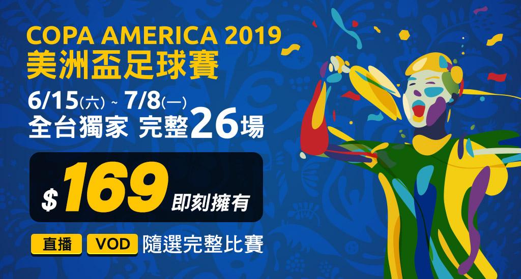 2019美洲盃 169即刻購買