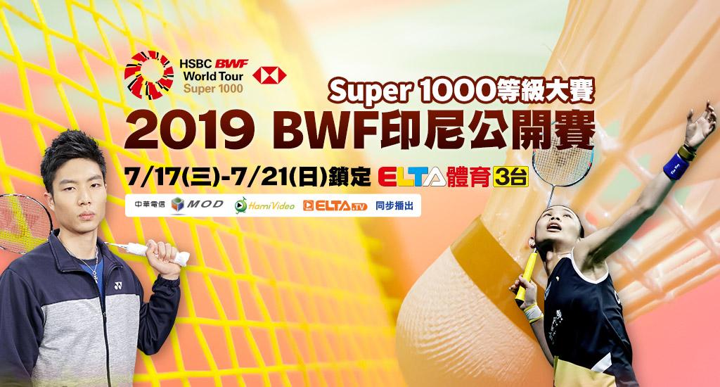 BWF 印尼公開賽