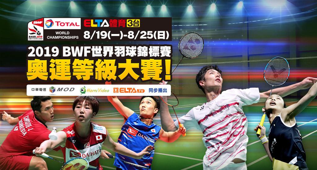 BWF 世界羽球錦標賽