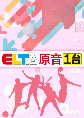 ELTA原音1台