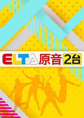 ELTA原音2台
