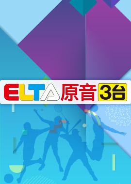 ELTA原音3台