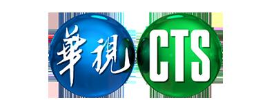 華視無線台
