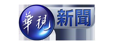 華視新聞資訊台