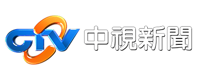 中視新聞台