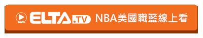 NBA美國職籃線上看